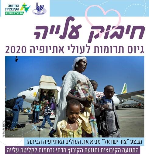 גיוס תרומות לעולי אתיופיה