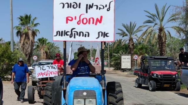 מחאת חקלאי הערבה